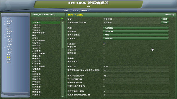 足球经理2006截图2