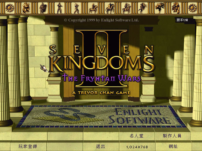 七个王国2截图0