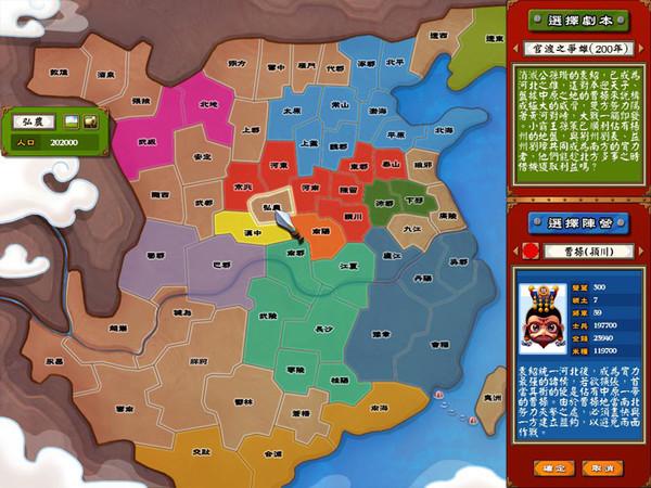 三国大战截图3