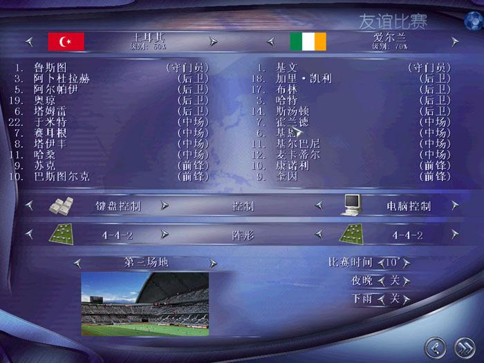 实况世界杯2002截图2