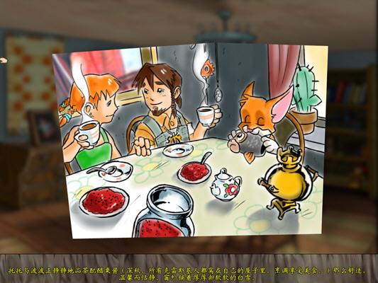 托托和波波飞越童话世界截图0