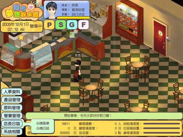 我的梦想咖啡厅截图0