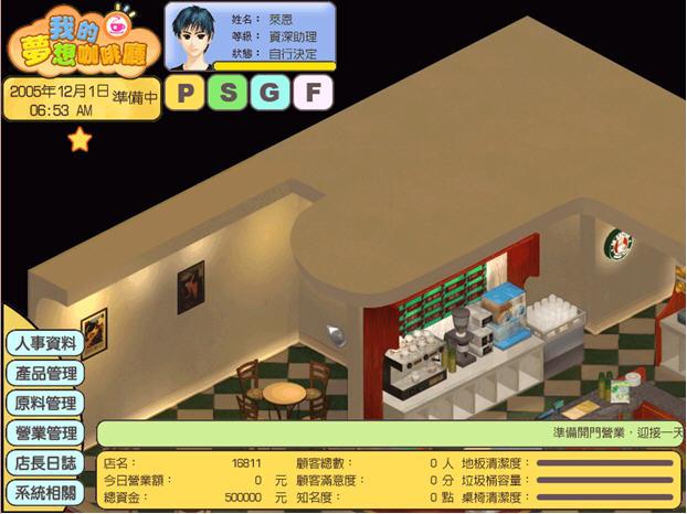 我的梦想咖啡厅截图1