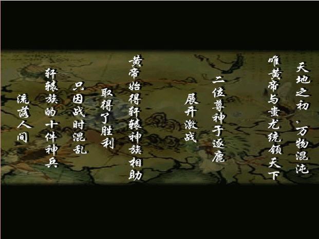 轩辕剑3外传天之痕续传轩辕劫截图2