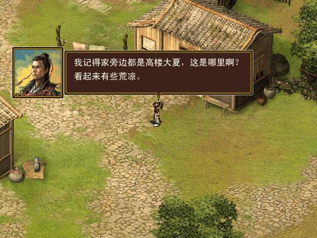 新三国棋侠传截图2