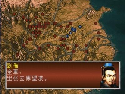 三国志孔明传截图2