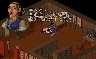 仙剑奇侠传Win95版截图1