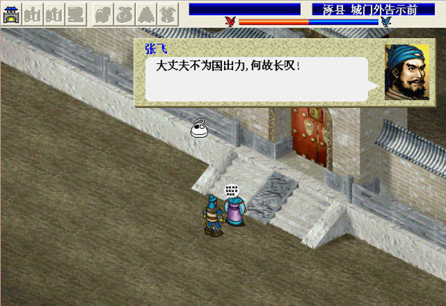 三国志刘备传截图1