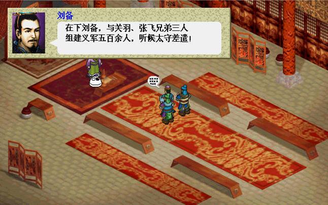 三国志刘备传截图2