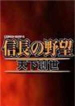 信长之野望11中文版