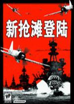 新抢滩登陆中文版