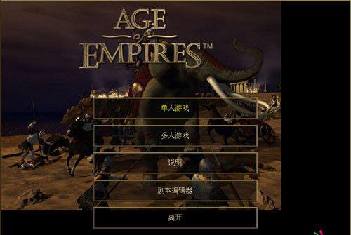 帝国时代:罗马复兴截图0