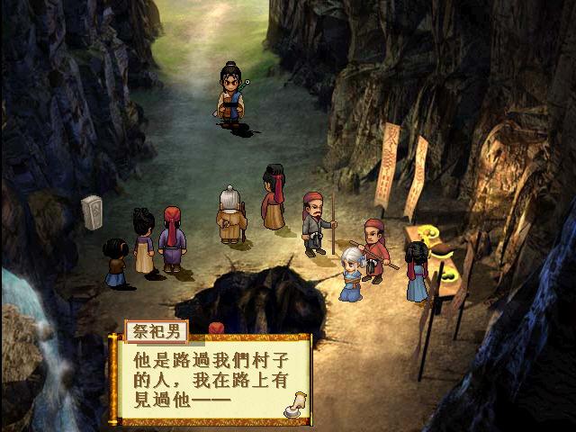 轩辕剑3外传天之痕截图2