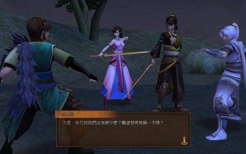 《轩辕剑外传─云之遥》game截图