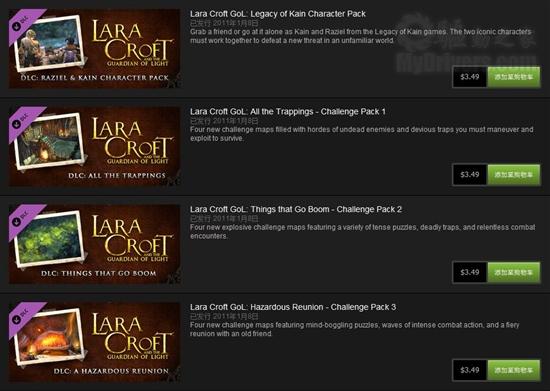 《劳拉与光之保卫者》200MB新DLC下载公布