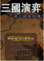 新三国棋侠传2天下三分下载