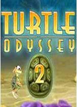拯救小海龟2(Turtle Odyssey 2)小海龟冒险2