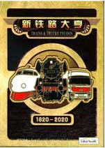 新铁路大亨(TRAINS & TRUCKS TYCOON)中文硬盘版