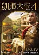 凯撒大帝4(Caesar IV)中文版