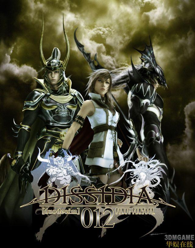 《最终幻想:纷争2》 美版发布销售日期确定