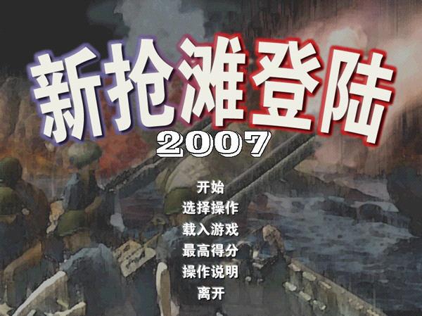 新抢滩登陆2007截图2