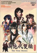 新绝代双骄1加强版(The Twin Heroes SP)中文版