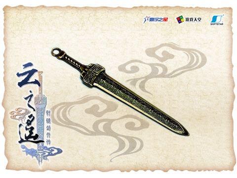 标准版的剑