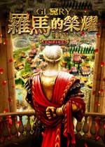 罗马帝国的荣耀(Glory of the Roman Empire)中文版