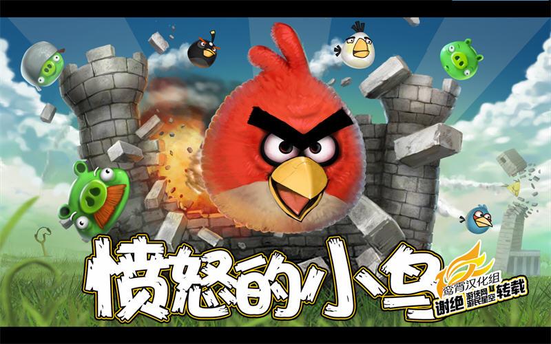 愤怒的小鸟截图3