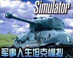 军事人生坦克模拟中文版