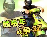 踏板车战争3z下载
