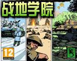 战地学院中文版