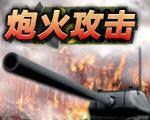 炮火攻击中文版