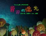 爷爷的灯光绿色中文版