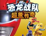 恐龙战队:超级传奇中文版