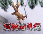 复仇格斗兔含游戏攻略