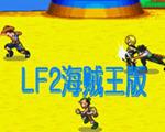 LF2海贼王版卡通小游戏