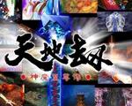 天地劫:神魔至尊传中文版