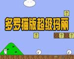 多罗猫版超级玛丽中文版