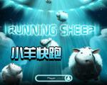 小羊快跑(Running Sheep)超有爱益智游戏