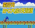 索尼克RPG大战5中文版