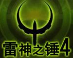雷神之锤4(QUAKE 4)神作系列4
