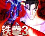 铁拳3(Tekken3)中文版