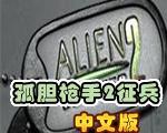 孤胆枪手2征兵中文版