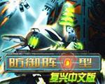 防御阵型:复兴中文版(含觉醒+DLC1+复兴)