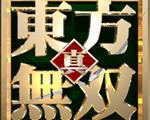 真东方无双(真东方防卫军)C80