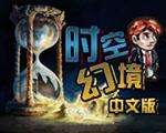 时空幻境中文版