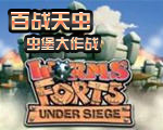 百战天虫之虫堡大作战(Worms Forts: Under Seige)硬盘版下载