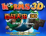 百战天虫3D全新3D版百战天虫