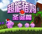 超能猪妈圣诞篇中文版